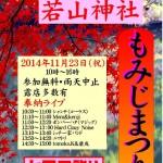 2014年「若山神社」もみじ祭り は11月23日(日)に開催