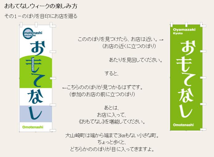 omotenashi2014aki