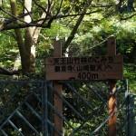 【重要】天王山ハイキングコースの一部通行止め