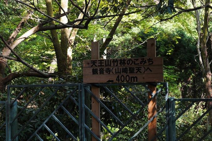 竹林のこみち看板