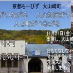 大山崎町を歩く、自転車で走る。「京都ちーたび」おもてなしウィーク中の11月21日、22日、23日に開催です
