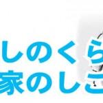 「企画展 むかしのくらしと農家のしごと」 島本町立歴史文化資料館にて 平成27年2月4日から
