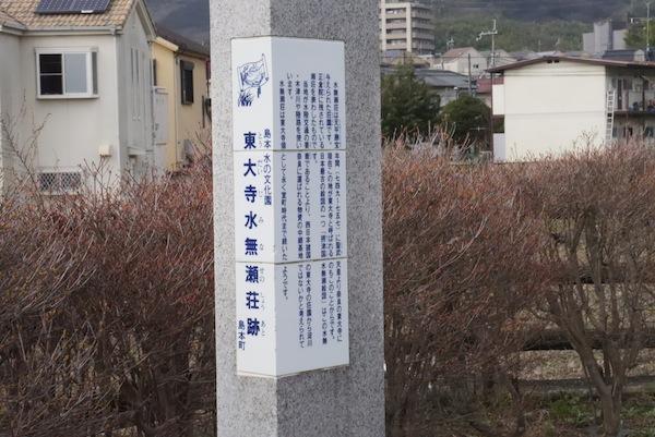 東大寺水無瀬荘跡碑