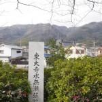 東大寺水無瀬荘跡碑(とうだいじみなせのしょうあとひ)