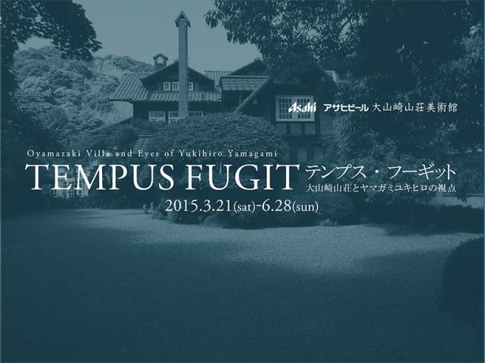 「テンプス・フーギット ―大山崎山荘とヤマガミユキヒロの視点」