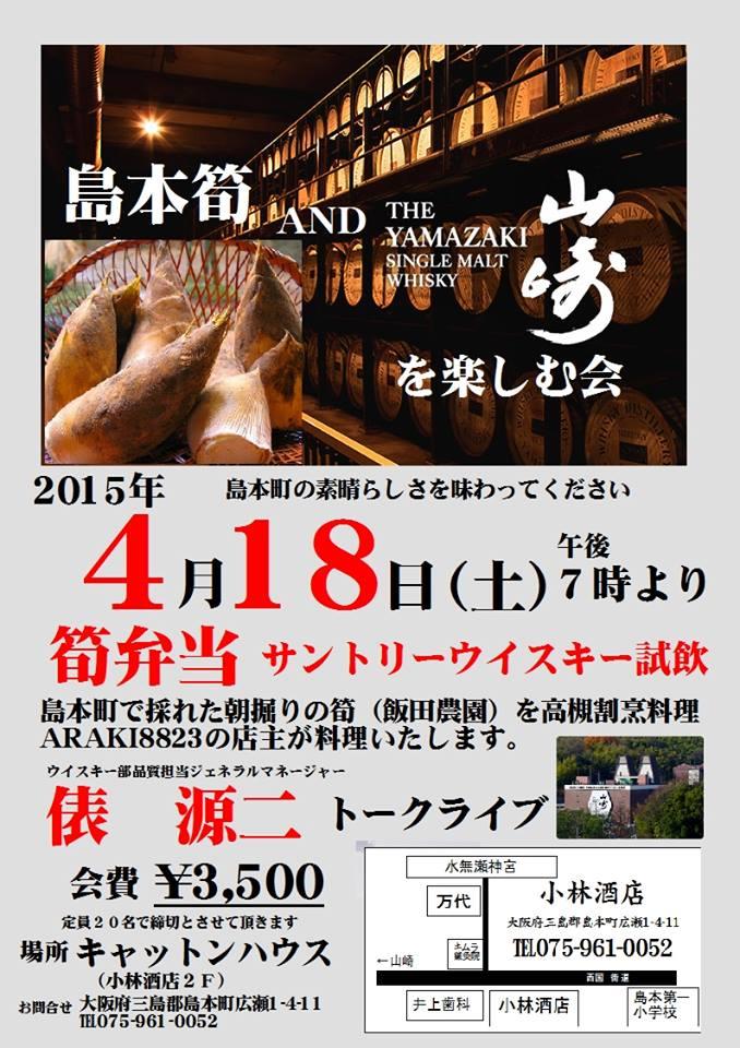 島本筍&ウイスキー山崎を楽しむ会