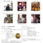 大山崎町で3月13日(金)にちーたび「お店めぐり、まち歩き」開催