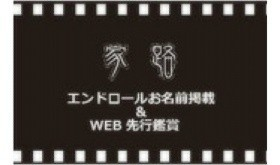 エンドロールにお名前掲載&WEB先行鑑賞券