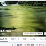 島本町の公式facebookページが2015年4月15日よりスタートしています。