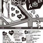「天王山夢ほたる公園」にて、5月16日(土)に『天王山ハートフェスタ』が開催されます。
