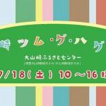 第2回「ツム・グ・ハグ祭り」は2015年7月18日(土) 大山崎ふるさとセンターにて開催です。