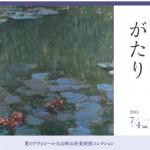 企画展 「植物のものがたり 夏のアサヒビール大山崎山荘美術館コレクション」2015年7月4日(土)~9月13日(日)