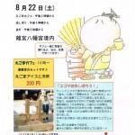 「夏のえごまフェスタ2015」 8月22日(土)に離宮八幡宮にて