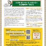 第8回 大山崎町「おもてなしウィーク」2015年11月20日(金)~22日(日)開催決定!