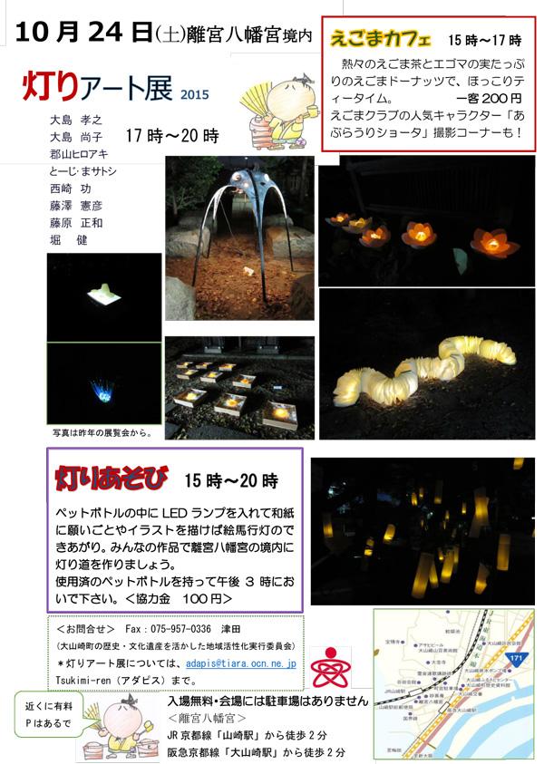 灯りアート展5と灯りあそび 2015チラシ