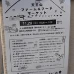 「第12回天王山ファーム&フードマーケット」は2015年11月29日(日)開催です。