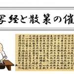 「写経と散策の催し」2016年2月27日(土)宝積寺(宝寺)にて