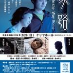 映画「家路 on the way home」上映会 島本町立ふれあいセンター内ケリヤホールにて 2016年2月28日(日)にて