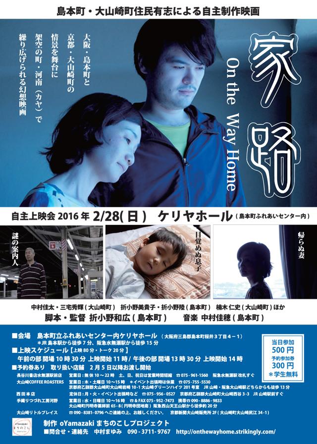 simamoto_ieji_poster_outlineA4