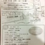 「字(あざ)しもうえの市」大山崎町、下植野「トレンディ」にて2016年3月13日(日)に開催!