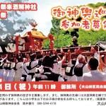 自玉手祭来酒解神社「神幸祭」 お神輿が巡行!2016年5月4日(水・祝)