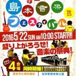「第3回島本音楽フェスティバル」史跡桜井史跡後公園など4か所にて2016年5月22日(日)開催!