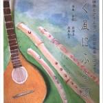 日本の横笛とアイルランドの弦楽器のコンサート 歩組ライブ2016夏 ~吹く風にふる雨~ 2016年7月2日(土)