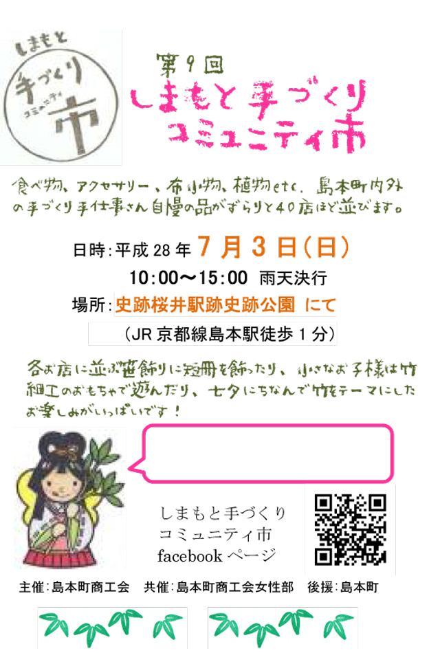 simamoto_tezukuri9