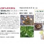 「夏のえごまフェスタ2016」8月21日(日)離宮八幡宮にて開催