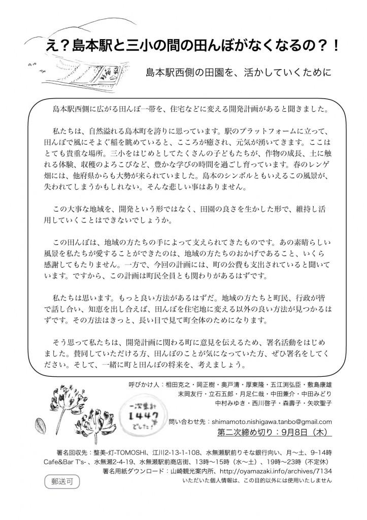 0821UP_JR島本駅西側署名呼び掛け文のみ