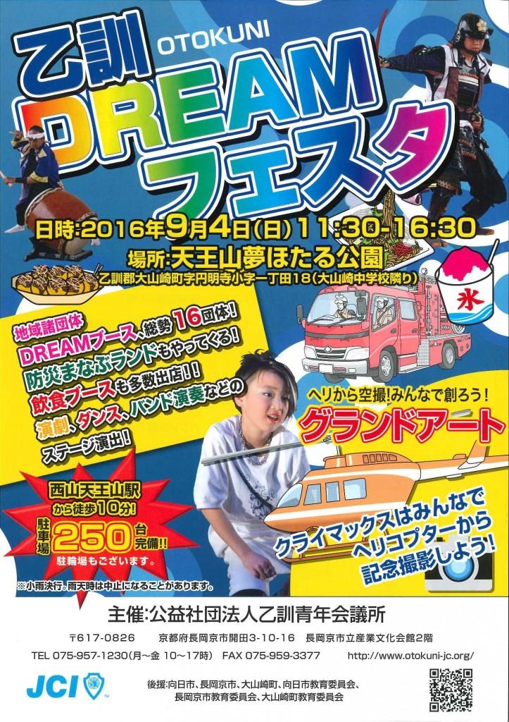 20160810乙訓青年会議所