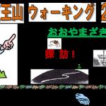 「秋の天王山ウォーキング2016」 2016年10月22日(土)に開催