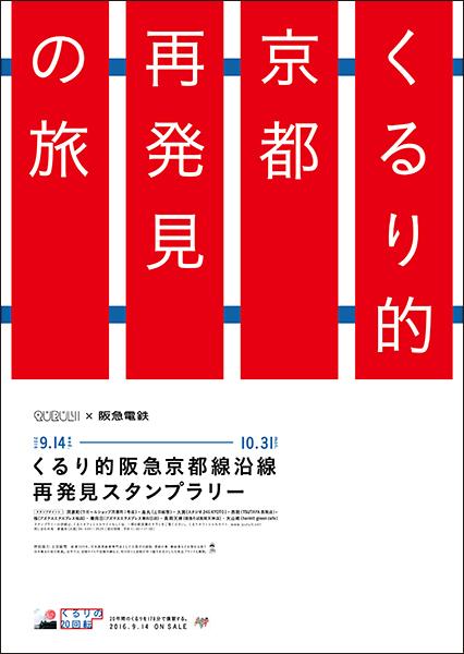 poster_b2_stamp_0826