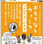 まちまるごと文化祭「大山崎おもてなしウイーク2016」開催!11月25日(金)~27日(日)