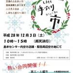 12月3日の手作り市はスペシャル版 第10回しまもと手づくりコミュニティ市開催
