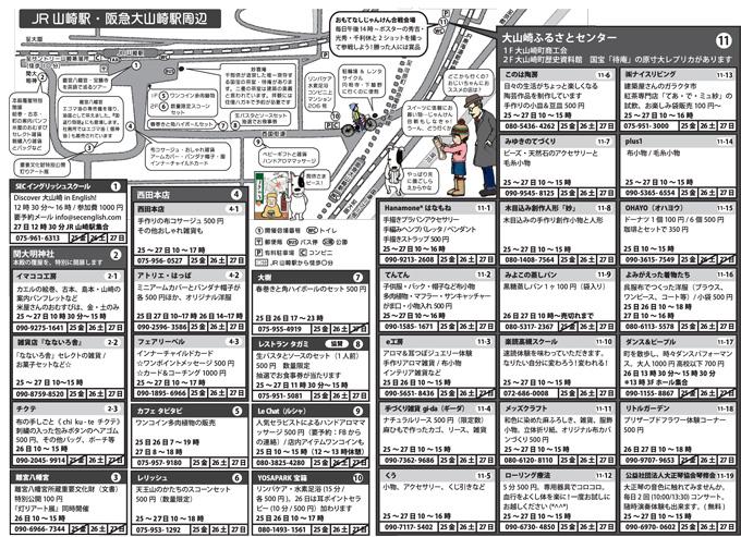 web_omotenashimap-2016_omote_outline_eki