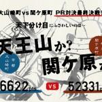 「天下取りPR対決 ―最終決戦―」 PR動画本編公開 アプリの対決もスタート