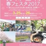 「さくらであい館」 オープン!2017年3月25日・26日にオープニングイベント開催