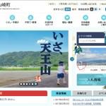 大山崎町のホームページがリニューアル!大山崎町観光サイトも完成です。