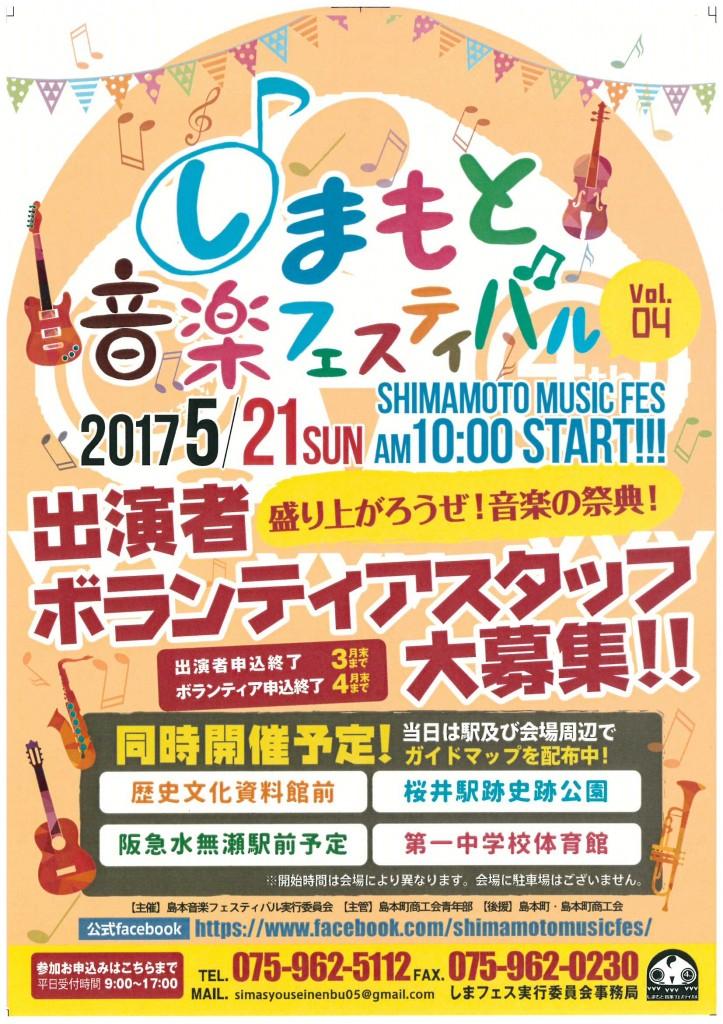 第4回しまもと音楽フェスティバル