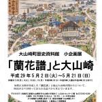 小企画展「『蘭花譜』と大山崎」 大山崎町歴史資料館にて 2017年5月2日から21日(日)まで