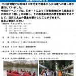 淀川の太古の歴史を懐かしむ「渡し船の復活イベント」背割堤~島本 2017年6月18日(日)に開催