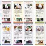 離宮の水と名店巡り 「離宮の水ブランド認証商品」ガイドマップ完成