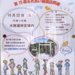 「水無瀬神宮秋祭り」2017年10月22日(日)にて