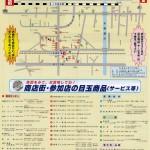 島本町内が1つの商店街!『しまもと百円商店街』2017年12月2日(土)開催