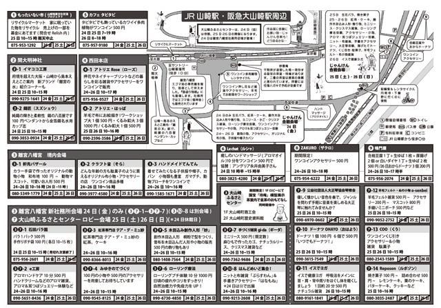 2017_omotenashimap_omote_web01