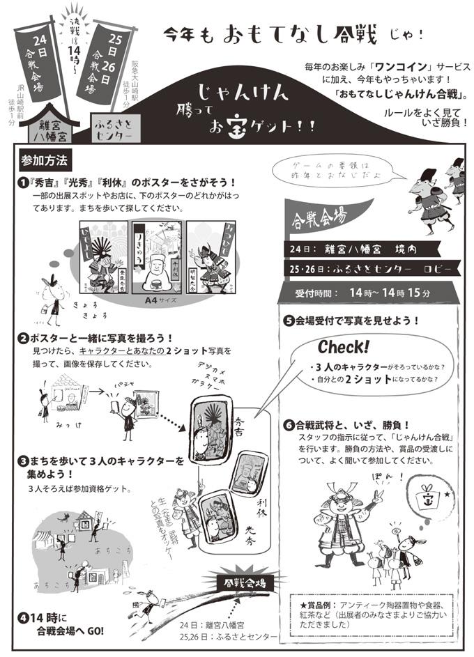 2017_omotenashimap_omote_web02