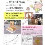 「冬のえごまフェスタ 2017」 離宮八幡宮にて 12月10日(日)に開催