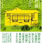 「聴竹居」関連書籍が発売『木造モダニズム建築の傑作 聴竹居 発見と再生の22年』と『聴竹居のすべて』