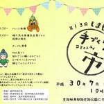 「第13回 しまもと手づくりコミュニティ市」  桜井駅跡史跡公園にて 2018年7月1日(日)に開催